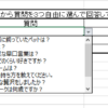 【Excel】リスト選択でセルに入力する方法!!作業量が格段に減る小技!!